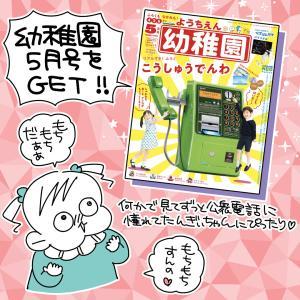 公衆電話が付録!?幼稚園5月号をGET☆