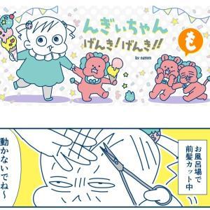 【すくコム連載漫画】んぎぃちゃんもげんき!げんき!!【5/28配信】