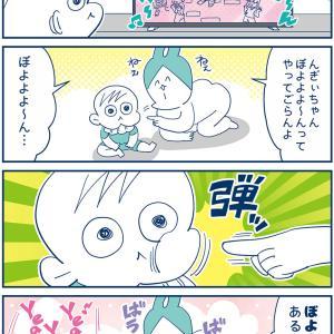 ぼよよんほっぺ【げんき!げんき‼1歳児編…43】