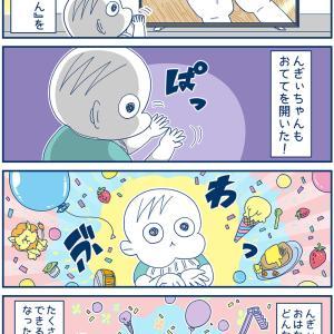 おてての中【げんき!げんき‼1歳児編…49】