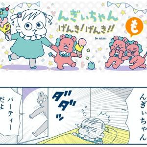 【すくコム連載漫画】んぎぃちゃんもげんき!げんき!!【7/16配信】