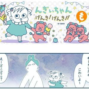 【すくコム連載漫画】んぎぃちゃんもげんき!げんき!!【7/25配信】