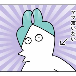 【パパ主夫物語12】最初からいないママ友