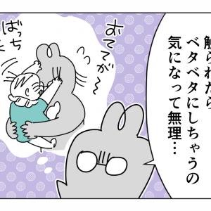 【パパ主夫物語14】オシャレな親すてき