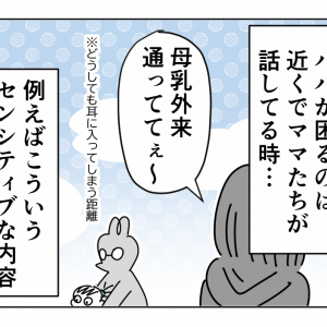【パパ主夫物語16】ママたちの会話の気まずさ