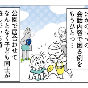【パパ主夫物語17】ママいじりの気まずさ