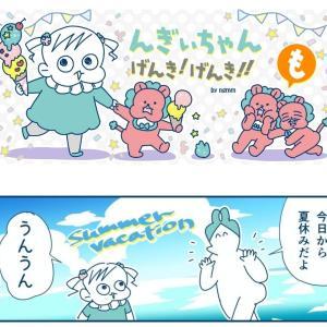 【すくコム連載漫画】んぎぃちゃんもげんき!げんき!!【8/1配信】