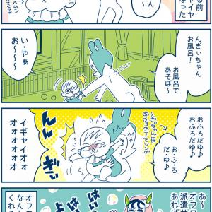 お風呂好きの彼ならば【げんき!げんき‼1歳児編…52】