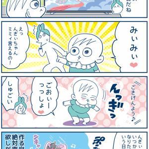 プリンセスんぎぃ【げんき!げんき‼1歳児編…53】