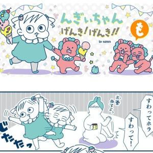【すくコム連載漫画】んぎぃちゃんもげんき!げんき!!【8/8配信】