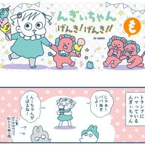 【すくコム連載漫画】んぎぃちゃんもげんき!げんき!!【9/17配信】