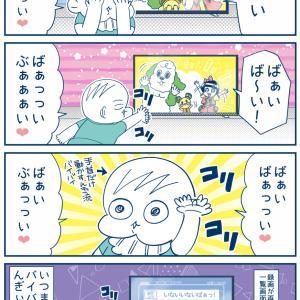 バイバイの辞め時【げんき!げんき‼1歳児編…59】