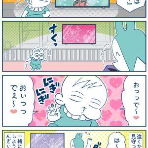 天邪鬼んぎぃちゃん【げんき!げんき‼1歳児編…60】
