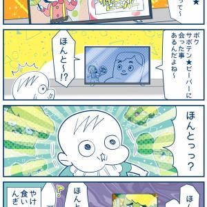 食いつきんぎぃちゃん【げんき!げんき‼1歳児編…62】