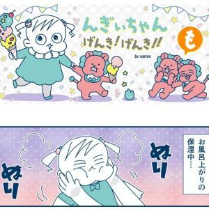【すくコム連載漫画】んぎぃちゃんもげんき!げんき!!【9/24配信】