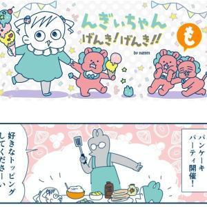 【すくコム連載漫画】んぎぃちゃんもげんき!げんき!!【9/26配信】