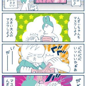 マスクNG幼児【げんき!げんき‼1歳児編…79】