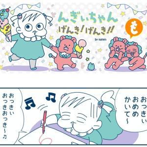 【すくコム連載漫画】んぎぃちゃんもげんき!げんき!!【10/22配信】