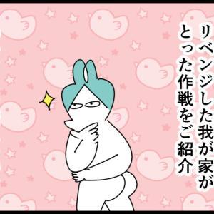gotoイートでくら寿司行ってきた②~リベンジ編~