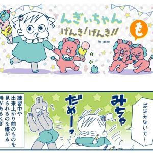 【すくコム連載漫画】んぎぃちゃんもげんき!げんき!!【12/3配信】