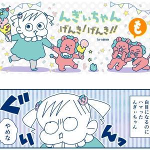 【すくコム連載漫画】んぎぃちゃんもげんき!げんき!!【1/14配信】
