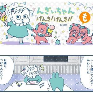 【すくコム連載漫画】んぎぃちゃんもげんき!げんき!!【1/16配信】