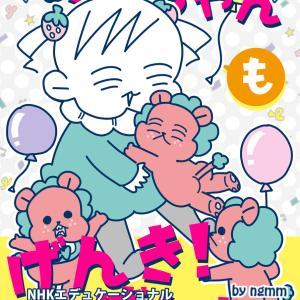 【お知らせ】んぎぃちゃんもげんき!げんき!!kindle版発売!