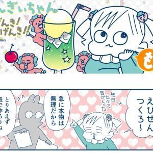 【すくコム連載漫画】んぎぃちゃんもげんき!げんき!!【5/15配信】