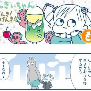 【すくコム連載漫画】んぎぃちゃんもげんき!げんき!!【6/17配信】
