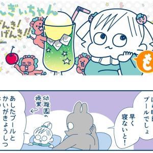 【すくコム連載漫画】んぎぃちゃんもげんき!げんき!!【7/8配信】