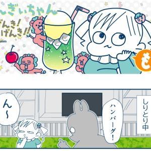 【すくコム連載漫画】んぎぃちゃんもげんき!げんき!!【7/10配信】