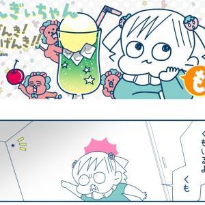 【すくコム連載漫画】んぎぃちゃんもげんき!げんき!!【7/15配信】