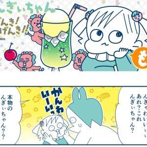 【すくコム連載漫画】んぎぃちゃんもげんき!げんき!!【7/17配信】