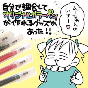 夏休みに最適!幼児ドはまりオリジナルペン作り