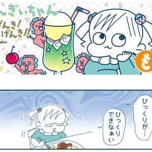 【すくコム連載漫画】んぎぃちゃんもげんき!げんき!!【7/22配信】