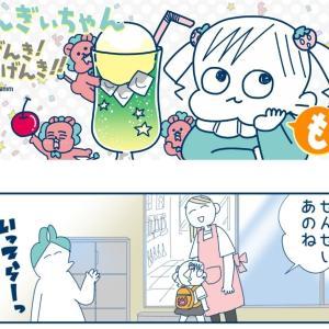 【すくコム連載漫画】んぎぃちゃんもげんき!げんき!!【7/24配信】