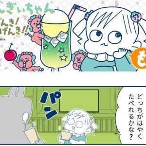 【すくコム連載漫画】んぎぃちゃんもげんき!げんき!!【9/16配信】