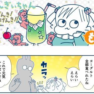 【すくコム連載漫画】んぎぃちゃんもげんき!げんき!!【9/18配信】