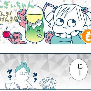 【すくコム連載漫画】んぎぃちゃんもげんき!げんき!!【9/23配信】