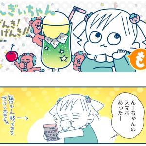 【すくコム連載漫画】んぎぃちゃんもげんき!げんき!!【9/25配信】