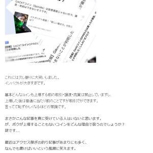 【Gackt】またもSPD?だって面白すぎんだもん、仕方ないよ!!【イケハヤ】