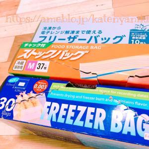 【3COINS】何度も使えるフリーザーバッグ【冷凍レンチン湯煎可能】