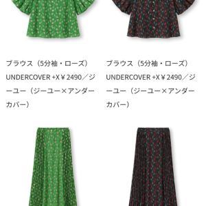 GU x UNDERCOVER !!(゜ロ゜ノ)ノ & ふるさと納税♪
