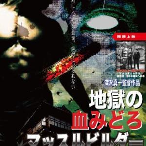 「地獄の血みどろマッスルビルダー」TSUTAYA推薦コピー!