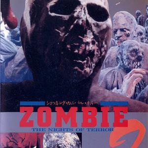 ホラー映画をスマホで観るなら名作「ゾンビ3」!