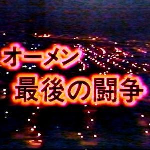 「オーメン 最後の闘争」テレビ録画VHS