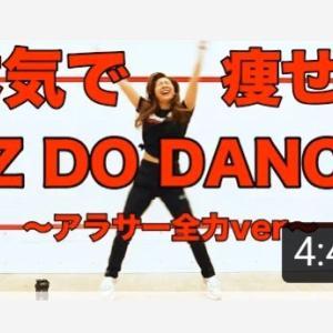 私がやり出したダンスエクササイズ