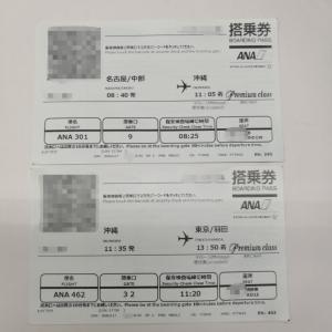 第3回 SFC修行①(中部-那覇-羽田)