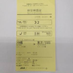 第2回 SFC修行②(那覇-羽田)