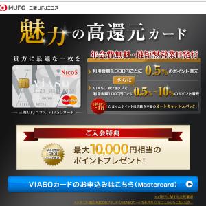 ポイント活動(1) NICOS VIASOカード